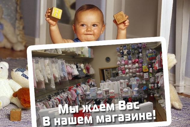 Магазин детских товаров Красивые вещички